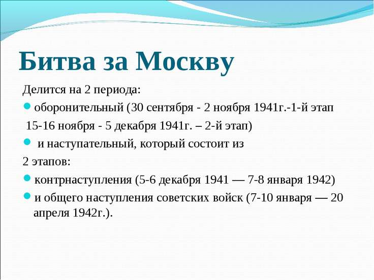 Битва за Москву Делится на 2 периода: оборонительный (30 сентября- 2 ноября ...