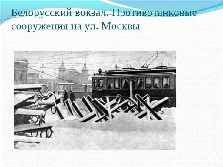 Белорусский вокзал. Противотанковые сооружения на ул. Москвы
