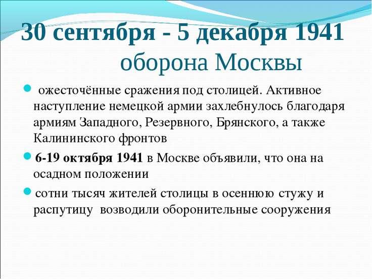 30 сентября - 5 декабря 1941 оборона Москвы ожесточённые сражения под столице...