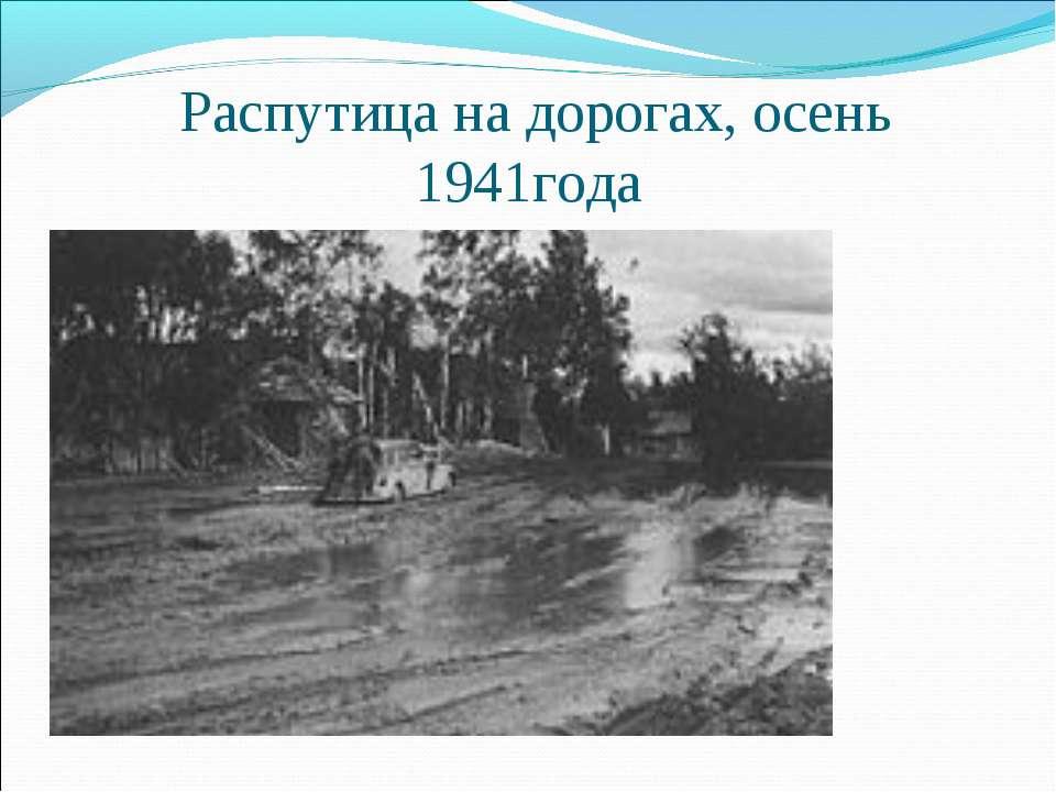 Распутица на дорогах, осень 1941года