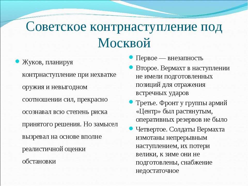 Советское контрнаступление под Москвой Жуков, планируя контрнаступление при н...