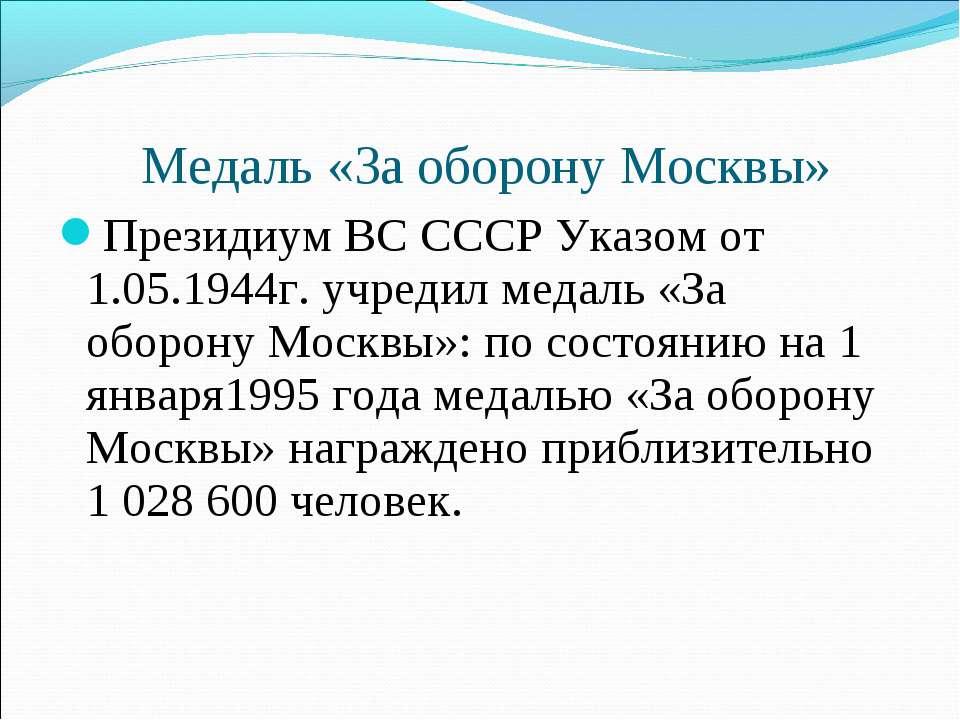 Президиум ВС СССР Указом от 1.05.1944г. учредил медаль «За оборону Москвы»: п...