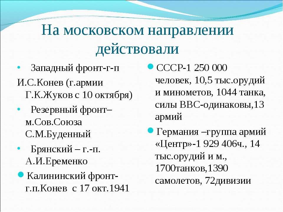 На московском направлении действовали Западный фронт-г-п И.С.Конев (г.армии Г...