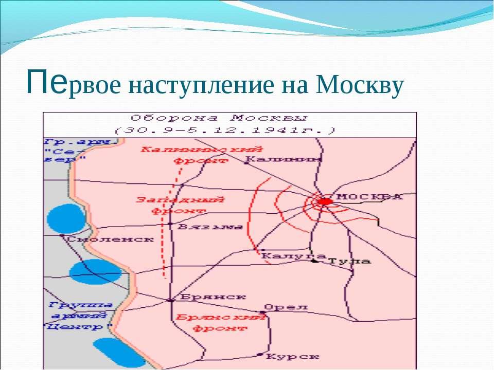 Первое наступление на Москву