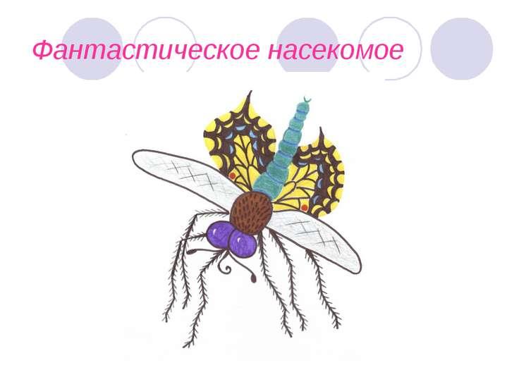 Фантастическое насекомое