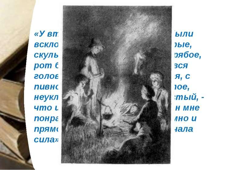 «У второго мальчика волосы были всклоченные, черные, глаза серые, скулы широк...
