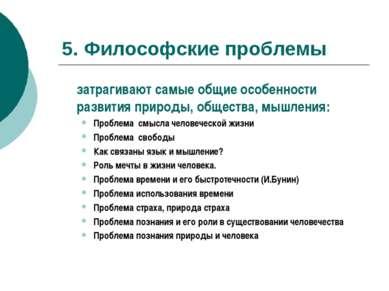 5. Философские проблемы затрагивают самые общие особенности развития природы,...