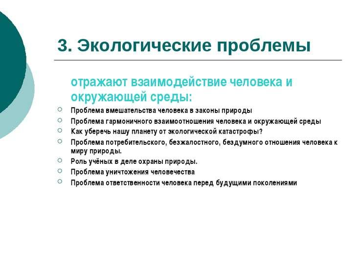 3. Экологические проблемы отражают взаимодействие человека и окружающей среды...