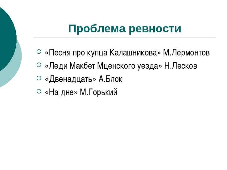 Проблема ревности «Песня про купца Калашникова» М.Лермонтов «Леди Макбет Мцен...