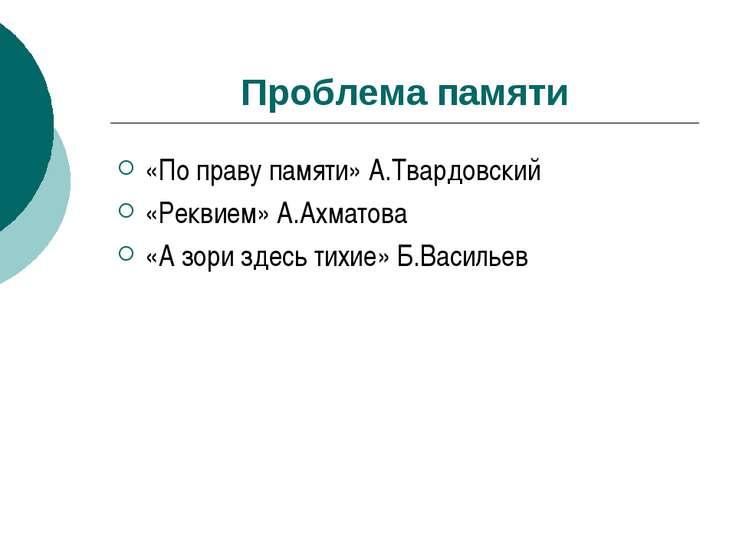 Проблема памяти «По праву памяти» А.Твардовский «Реквием» А.Ахматова «А зори ...