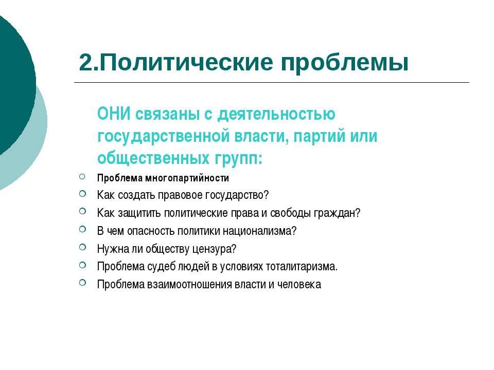 2.Политические проблемы ОНИ связаны с деятельностью государственной власти, п...