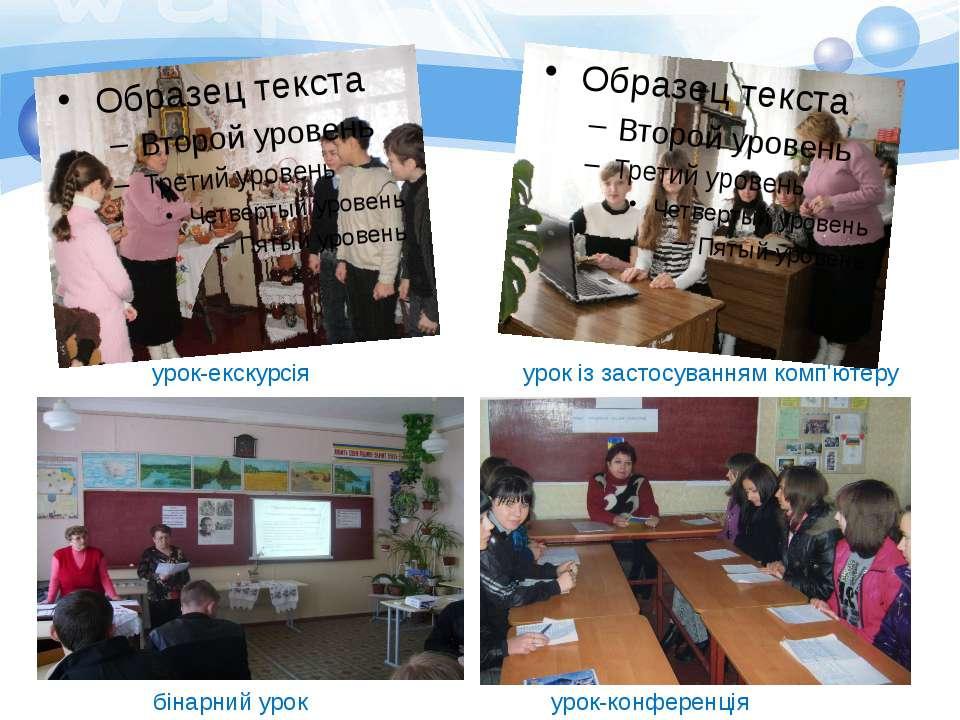 бінарний урок урок-екскурсія урок із застосуванням комп'ютеру урок-конференція
