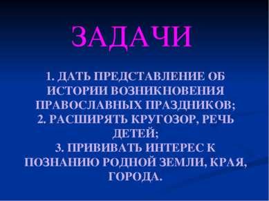 1. ДАТЬ ПРЕДСТАВЛЕНИЕ ОБ ИСТОРИИ ВОЗНИКНОВЕНИЯ ПРАВОСЛАВНЫХ ПРАЗДНИКОВ; 2. РА...