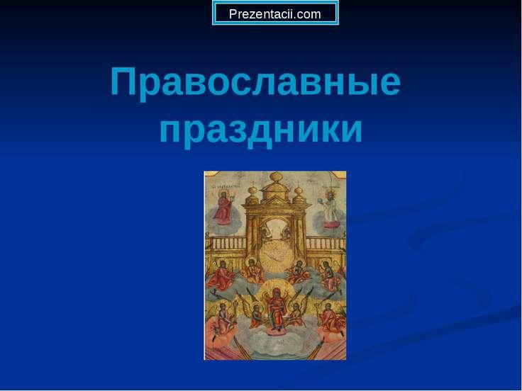 Православные праздники Prezentacii.com