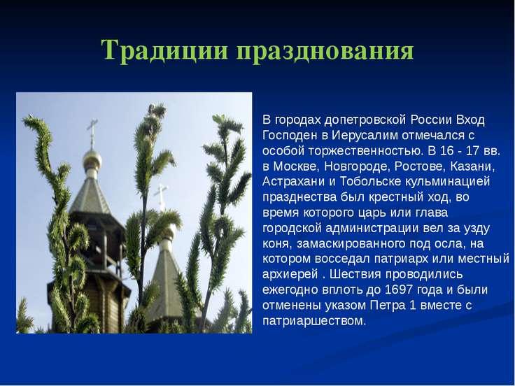 Традиции празднования В городах допетровской России Вход Господен в Иерусалим...