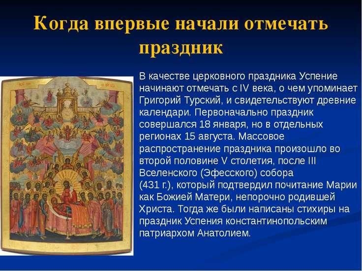 Когда впервые начали отмечать праздник В качестве церковного праздника Успени...