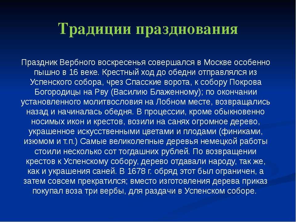 Традиции празднования Праздник Вербного воскресенья совершался в Москве особе...