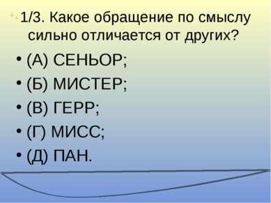 1/3. Какое обращение по смыслу сильно отличается от других? (А) СЕНЬОР; (Б) М...