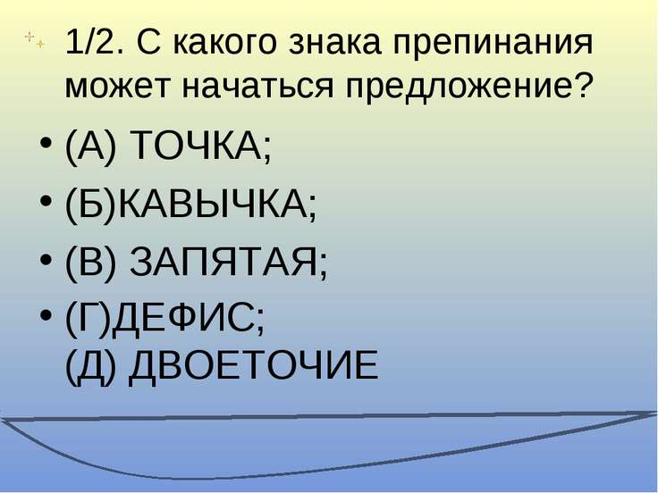 1/2. С какого знака препинания может начаться предложение? (А) ТОЧКА; (Б)КАВЫ...