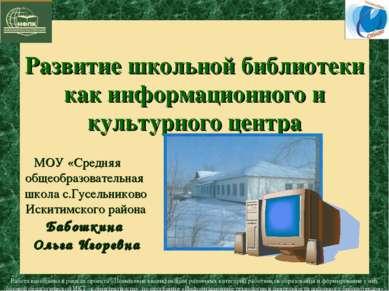 Развитие школьной библиотеки как информационного и культурного центра МОУ «Ср...