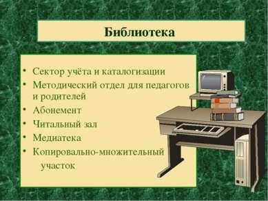 Библиотека Сектор учёта и каталогизации Методический отдел для педагогов и ро...