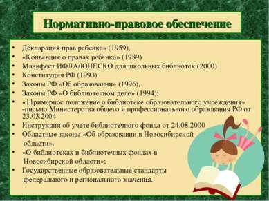 Нормативно-правовое обеспечение Декларация прав ребенка» (1959), «Конвенция о...