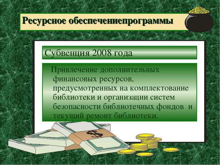 Ресурсное обеспечениепрограммы Субвенция 2008 года Привлечение дополнительных...