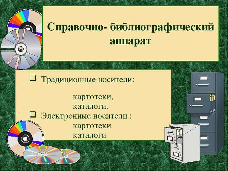 Справочно- библиографический аппарат Традиционные носители: картотеки, катало...