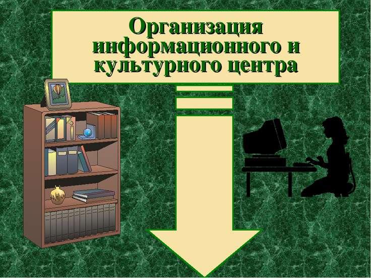 Организация информационного и культурного центра