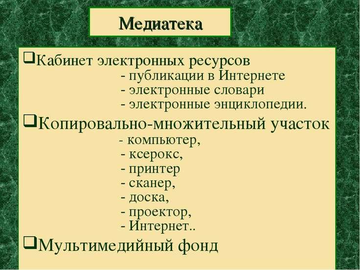 Медиатека Кабинет электронных ресурсов - публикации в Интернете - электронные...