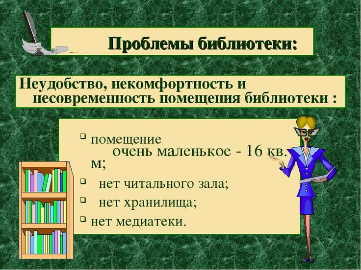 Проблемы библиотеки: помещение очень маленькое - 16 кв. м; нет читального зал...