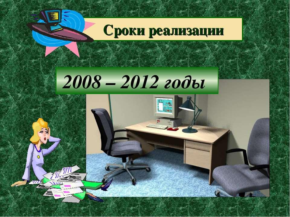Сроки реализации 2008 – 2012 годы