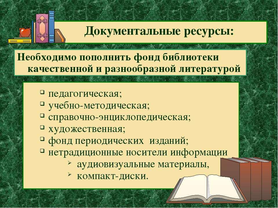 Документальные ресурсы: педагогическая; учебно-методическая; справочно-энцикл...