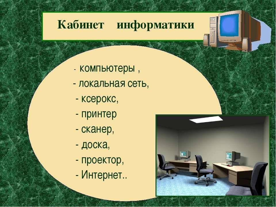 Кабинет информатики - компьютеры , - локальная сеть, - ксерокс, - принтер - с...