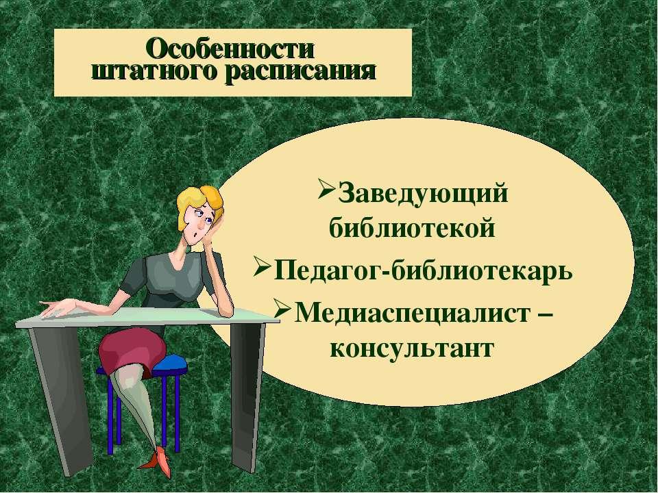Особенности штатного расписания Заведующий библиотекой Педагог-библиотекарь М...
