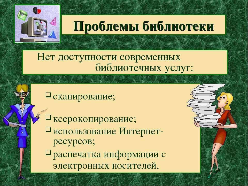 Проблемы библиотеки сканирование; ксерокопирование; использование Интернет-ре...