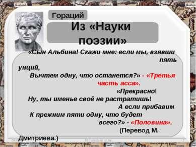 * * http://aida.ucoz.ru Гораций Из «Науки поэзии» «Сын Альбина! Скажи мне: ес...