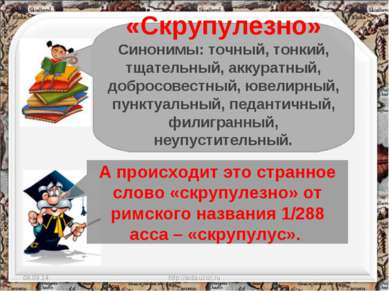 * http://aida.ucoz.ru «Скрупулезно» Синонимы: точный, тонкий, тщательный, акк...