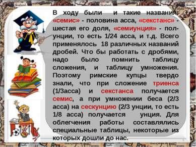 * http://aida.ucoz.ru * В ходу были и такие названия: «семис» - половина асса...