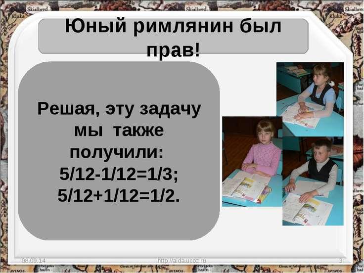 * http://aida.ucoz.ru * Юный римлянин был прав! Решая, эту задачу мы также по...