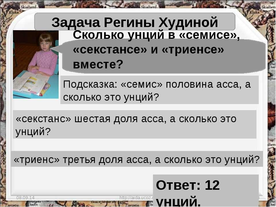 * http://aida.ucoz.ru * Задача Регины Худиной Сколько унций в «семисе», «секс...