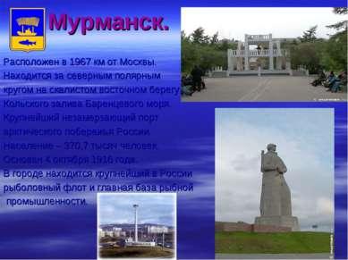 Мурманск. Расположен в 1967 км от Москвы. Находится за северным полярным круг...