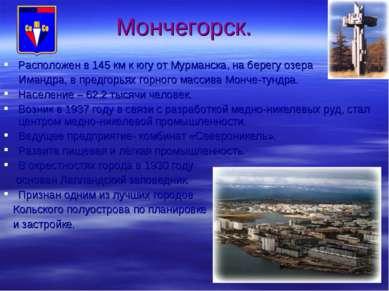 Мончегорск. Расположен в 145 км к югу от Мурманска, на берегу озера Имандра, ...