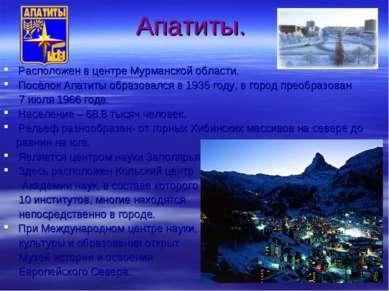 Апатиты. Расположен в центре Мурманской области. Посёлок Апатиты образовался ...