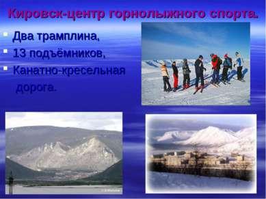 Кировск-центр горнолыжного спорта. Два трамплина, 13 подъёмников, Канатно-кре...