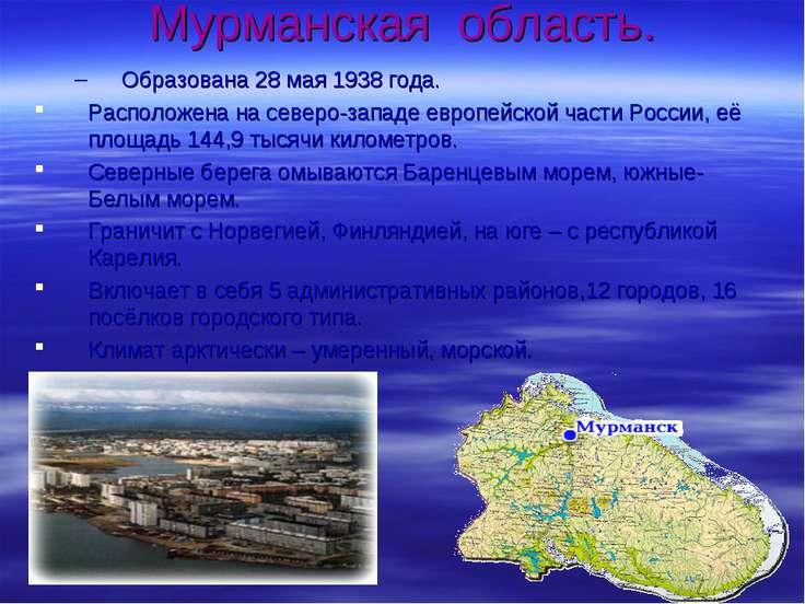 Мурманская область. Образована 28 мая 1938 года. Расположена на северо-западе...