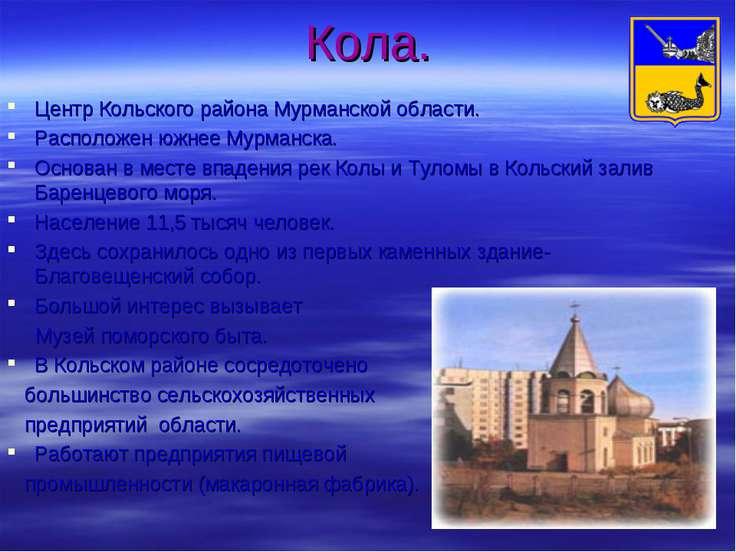 Кола. Центр Кольского района Мурманской области. Расположен южнее Мурманска. ...
