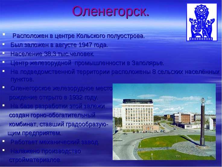 Оленегорск. Расположен в центре Кольского полуострова. Был заложен в августе ...