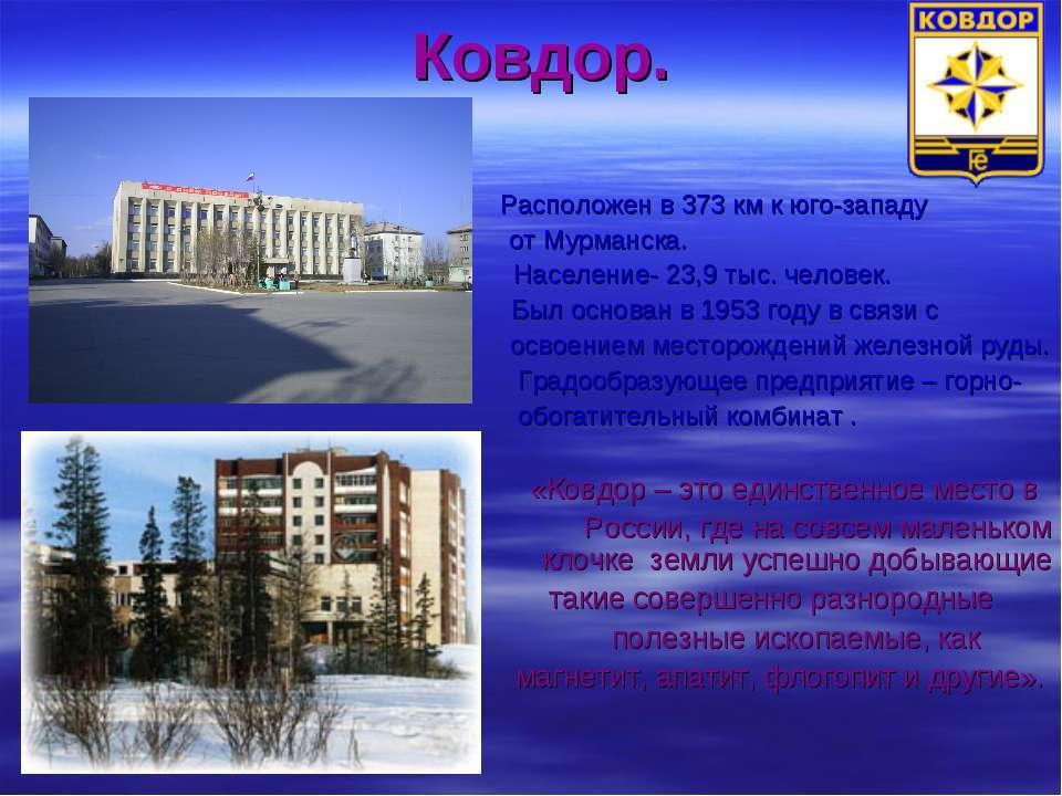 Ковдор. Расположен в 373 км к юго-западу от Мурманска. Население- 23,9 тыс. ч...