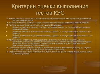 Критерии оценки выполнения тестов КУС 1. Каждый устный счет состоит из 2-х ча...